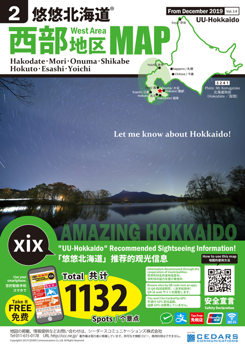 UU-Hkkaido Map for Seeing the Most of East Area Hokkaido